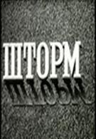 Шторм (1957)