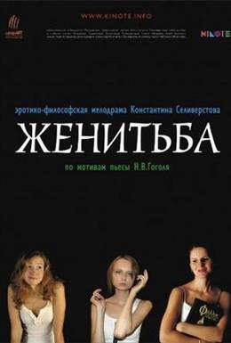 Постер фильма Свадьба (2009)