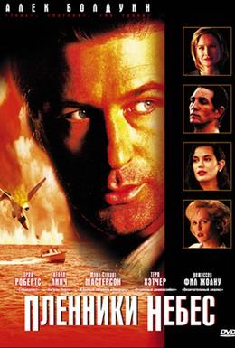 Постер фильма Пленники небес (1996)