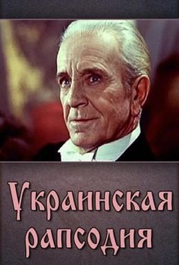 Постер фильма Украинская рапсодия (1961)
