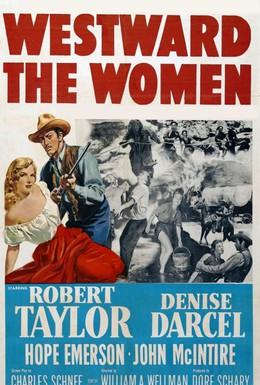 Постер фильма Женщина с запада (1951)