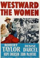 Женщина с запада (1951)