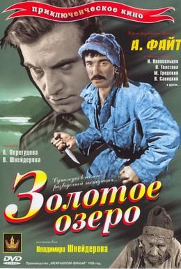Постер фильма Золотое озеро (1935)