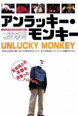 Постер фильма Несчастная обезьяна (1998)