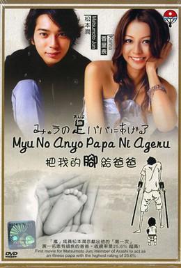 Постер фильма Папочка, возьми мои ножки (2008)