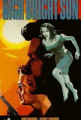 Постер фильма Солнце в зените (1965)