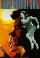 Солнце в зените (1965)