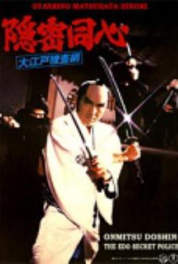 Постер фильма Секрет детективного расследования: Сеть в Эдо (1979)