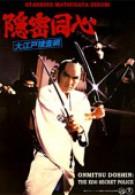 Секрет детективного расследования: Сеть в Эдо (1979)