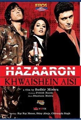 Постер фильма Росчерки судьбы (2003)