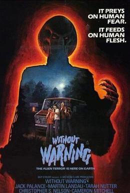 Постер фильма Без предупреждения (1980)