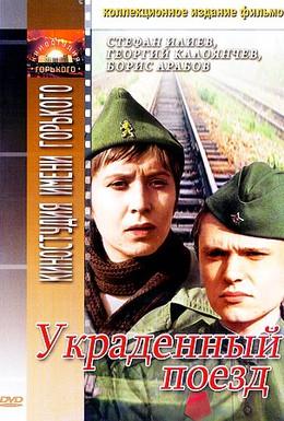 Постер фильма Украденный поезд (1971)