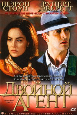 Постер фильма Двойной агент (2004)