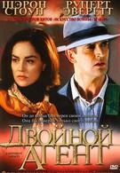 Двойной агент (2004)