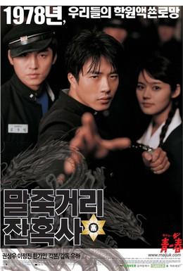 Постер фильма Однажды в школе (2004)