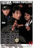 Однажды в школе (2004)