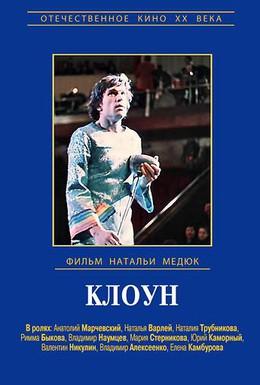 Постер фильма Клоун (1980)