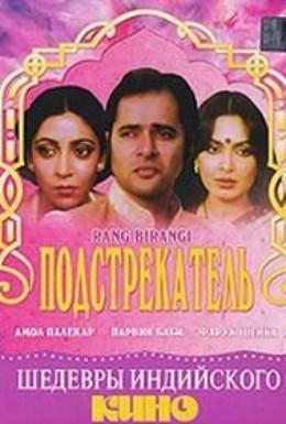Постер фильма Подстрекатель (1983)