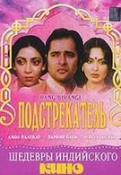 Подстрекатель (1983)