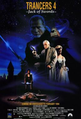 Постер фильма Трансеры 4: Пиковый валет (1994)