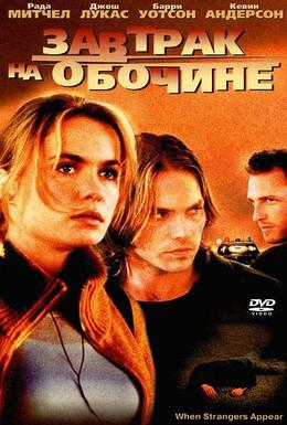 Постер фильма Завтрак на обочине (2001)