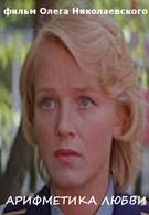 Арифметика любви (1986)