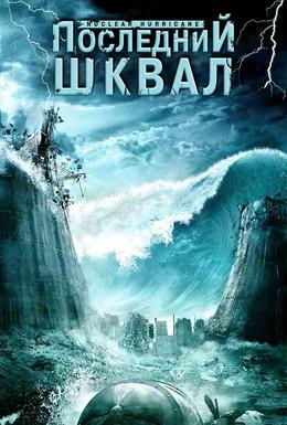 Постер фильма Последний шквал (2007)