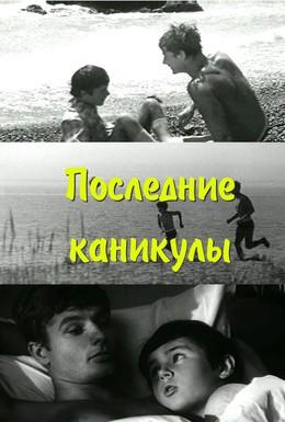 Постер фильма Последние каникулы (1969)