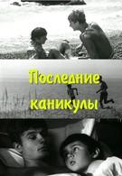Последние каникулы (1969)