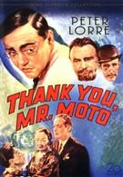 Спасибо, мистер Мото (1937)