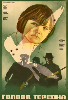 Постер фильма Голова Тереона (1982)