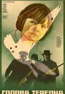 Голова Тереона (1982)