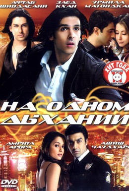 Постер фильма На одном дыхании (2007)