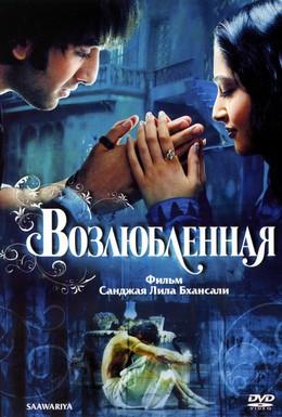 Постер фильма Возлюбленная (2007)