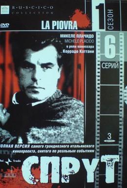 Постер фильма Спрут (1984)
