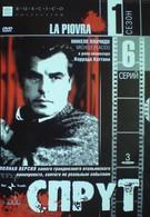 Спрут (1984)