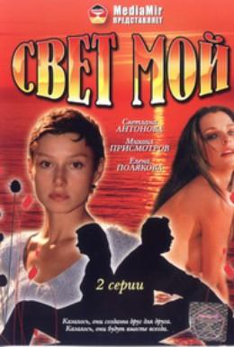 Постер фильма Свет мой (2007)