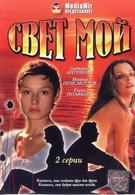 Свет мой (2007)