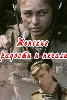 Постер фильма Женские радости и печали (1982)