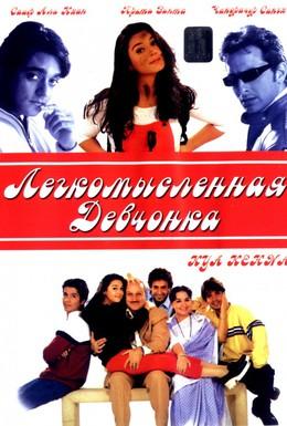 Постер фильма Легкомысленная девчонка (2000)