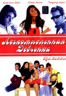 Легкомысленная девчонка (2000)