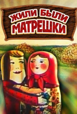 Постер фильма Жили-были матрешки (1981)