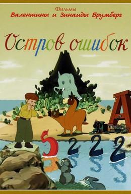 Постер фильма Остров ошибок (1955)