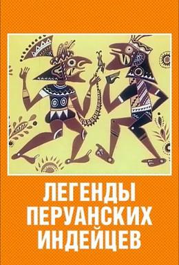 Постер фильма Легенды перуанских индейцев (1978)
