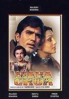 Великий аферист (1976)