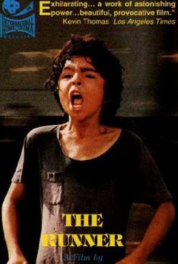 Постер фильма Бегун (1984)