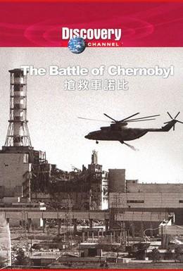 Постер фильма Битва за Чернобыль (2006)