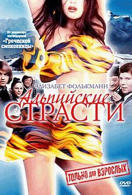 Постер фильма Альпийские страсти (1974)