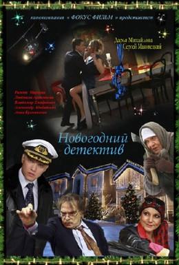 Постер фильма Новогодний детектив (2010)