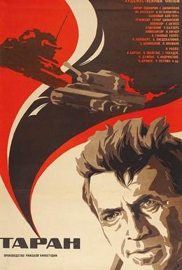Постер фильма Таран (1982)